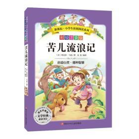 苦儿流浪记(彩绘注音版)/新课标小学生拓展阅读系列