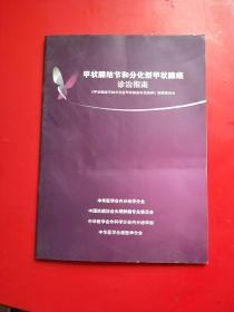 甲状腺结节和分化型甲状腺癌诊治指南