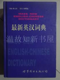 最新英汉词典  (正版现货).