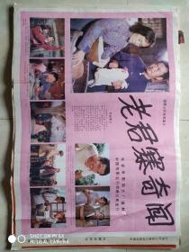 老灵寨奇闻【电影海报】二开