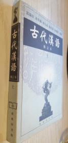 古代汉语 上册 修订本