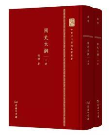 国史大纲(全二册)(中华现代学术名著丛书 精装本) 钱穆 商务印书馆 繁体竖排本
