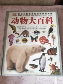 动物大百科