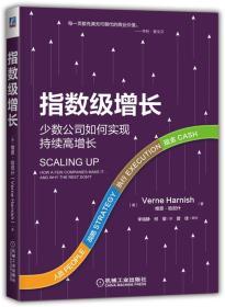 指数级增长:少数公司如何实现持续高增长(美)维恩.哈尼什Verne Harnish