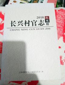 长兴村官志、2018红黑榜