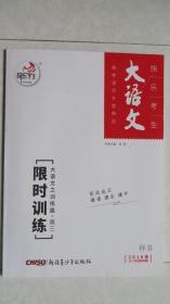 (快乐考生大语文)大语文之训练篇高三限时训练(2018年十二年全新改版)