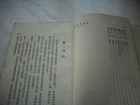 1950年-开明书店出版【家常科学谈】!