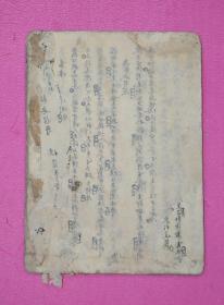 民国手抄本.. (字体工整,少见)