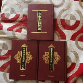 直斋书录解题,郡斋读书志校证(上下),共三册。