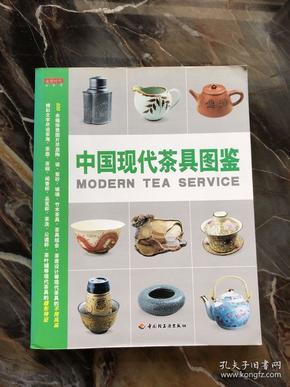 中国现代茶具图鉴