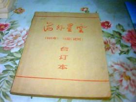 海外星云 (1985年1-10期试刊