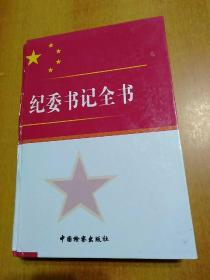 纪委书记全书(一)