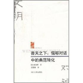 普天之下:儒耶对话中的典范转化