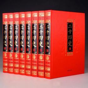 二十四史(文白对照精华版)绸面精装 全8册 线装书局