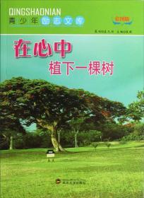 青少年励志文库-在心中植下一棵树(彩图版)/新