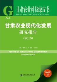 甘肃农业科技绿皮书:甘肃农业现代化发展研究报告(2019)