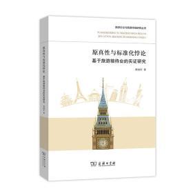 原真性与标准化悖论-基于旅游接待业的实证研究