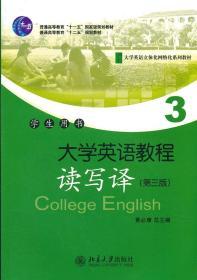 大学英语教程(附光盘读写译第3版3学生用书大学英语立体化网络化 正版 高彦梅 等  9787301202654