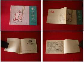《晏子相齐》东周31,64开陈国强绘,上海1981.8一版一印,460号,连环画