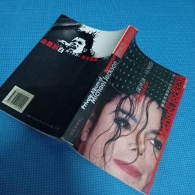 迈克尔·杰克逊私密生活相册