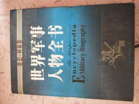 世界军事人物全书