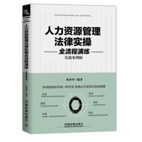人力资源管理法律实操全流程演练:实战案例版