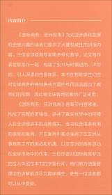 送书签zi-9787300267913-国际商务:亚洲视角