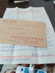 中国民间文艺家邬朝祝信札一通一页16开