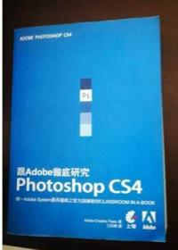 跟Adobe彻底研究Photoshop CS4