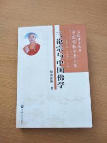 三论宗与中国佛学