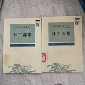 杜工部集(1-2)