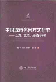 中国城市休闲方式研究:上海、武汉、成都的考察/休闲研究专著系列