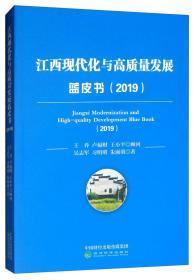 江西现代化与高质量发展蓝皮书(2019)