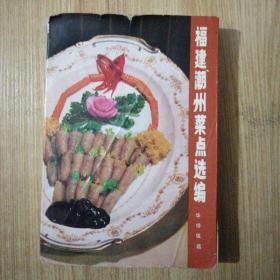 福建潮州菜点选编   2015.4.19