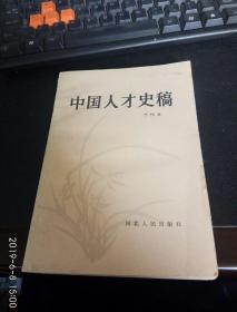 中国人才史稿 ,李树喜著