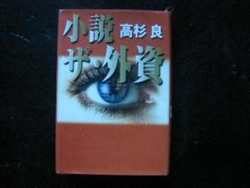 日文原版书,小说,外资