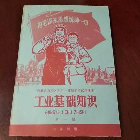 内蒙古自治区九年一贯制学校试用课本:工业基础知识。第一册(毛像双林提)。