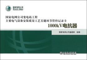 1000kV电抗器/国家电网公司变电站工程主要电气设备安装质量工艺关键环节管控记录卡