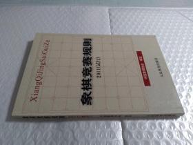 象棋竞赛规则2011(试行)