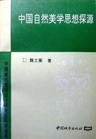 中国自然美学思想探源(1994年一版二印,自藏,品相十品近全新)