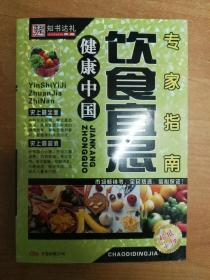 饮食宜忌专家指南(健康中国)