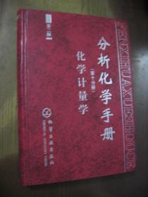 分析化学手册 第二版 第十分册 化学计量学
