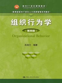 组织行为学(第四版) 正版 关培兰  9787300216256