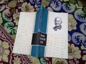 晏阳初教育思想研究
