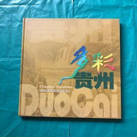 多彩贵州—— 手绘导游图邮票珍藏册