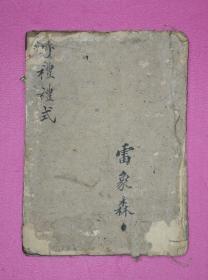 民国手抄本2 (字体工整,少见)