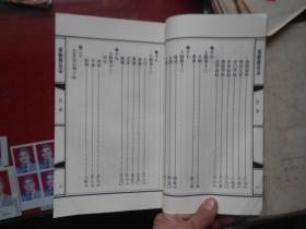 文革传单;反革命修正主义分子杨贵的三反罪行【2开4页】
