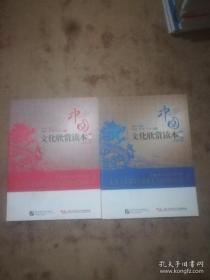 中国文化欣赏读本(上下册)(汉法对照)