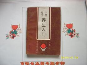 中国传统养生入门