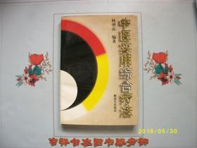 中医实用综合疗法/作者签名版